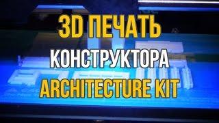 3D печать конструктора ArchitectureKIT(, 2016-04-11T14:40:13.000Z)