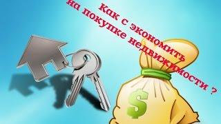 Как купить квартиру в Сочи без посредников ?