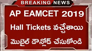AP EAMCET 2019 Hall Tickets Released | Download AP Eamcet Hall Tickets In Mobile.