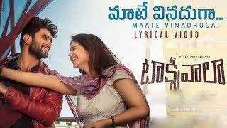 Maate Vinadhuga Lyrical    Taxiwaala Song   Vijay Deverakonda, Priyanka Jawalkar  Sid Sriram Y5 tv  