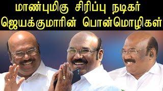 tamil news | minister jayakumar comedy | jayakumar funny dialogue | aiadmk jayakumar punch | redpix