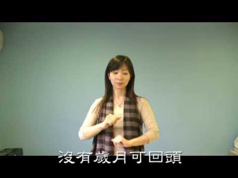 牽手--手語(蘇芮主唱,作詞/作曲:李子恆)