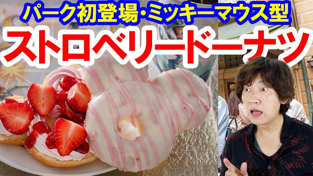 食べてみた/ストロベリードーナツをテイクアウトして生配信で食レポ(2021-09 東京ディズニーシー/マンマ・ビスコッティーズ・ベーカリー)