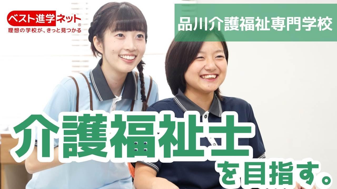 東京福祉専門学校 学費