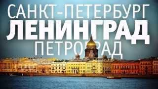 Обложка Олег Газманов Петербург Петроград Ленинград