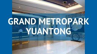 GRAND METROPARK YUANTONG 5* Китай Пекин обзор – отель ГРАНД МЕТРОПАРК УУАНТОНГ 5* Пекин видео обзор