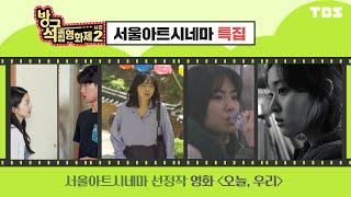 [방구석독립영화제 시즌2] 제 4화 서울아트시네마 선정…