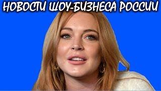 Линдси Лохан изрядно потрепала нервы Андрею Малахову. Новости шоу-бизнеса России.