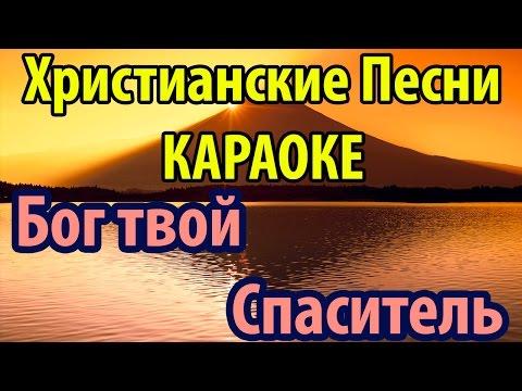 Бог твой Спаситель - Христианская Музыка Караоке