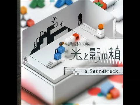 Mugen Kairou: Hikari to Kage no Hako: a Soundtrack: 01 - prime #4507