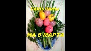 Салат на 8 марта Тюльпаны Всем гостям на удивление / Salad on March 8 Tulips