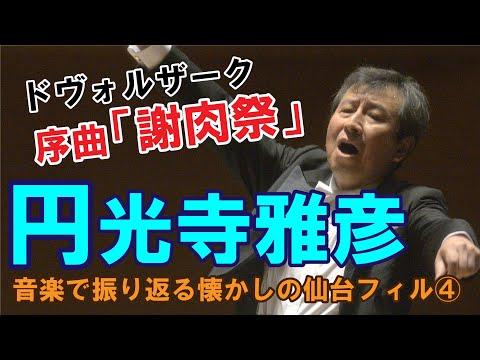 【仙台フィル】ドヴォルザーク:序曲「謝肉祭」作品92 A.Dvorak : Carnival Overture Op.92
