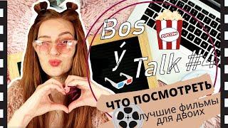 Bos у́ Talk #4 Обзор фильмов для романтического вечера