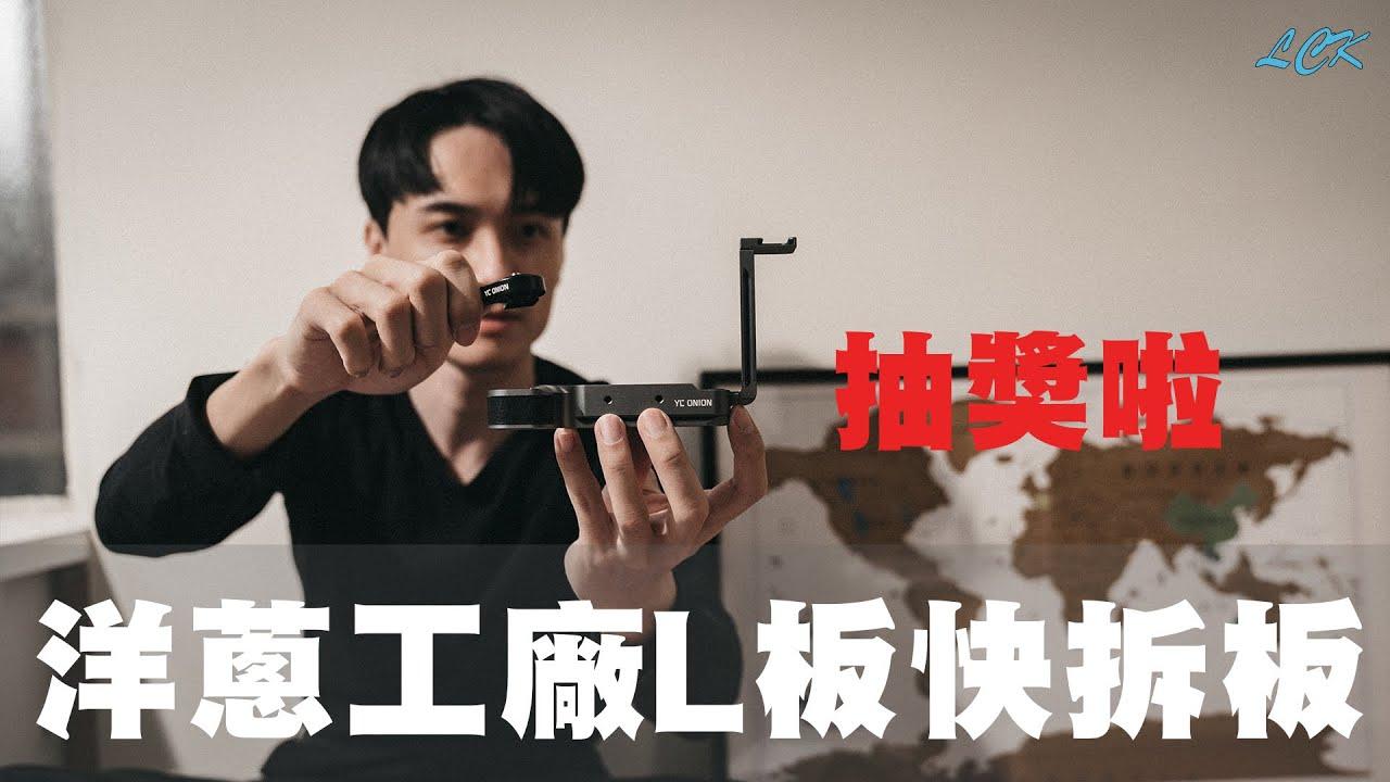 【開箱抽獎】洋蔥工廠的荔枝L型快裝板和快拆板!!! 抽起來!!