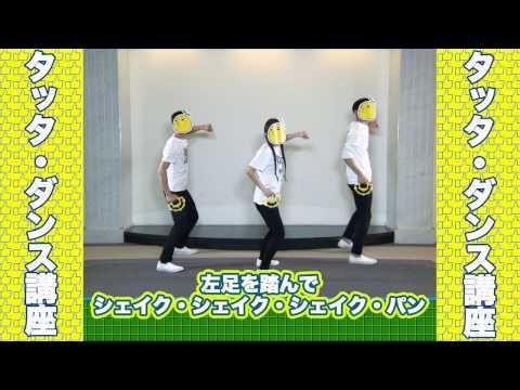 ゆず「タッタ」ダンス講座