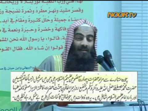 Shia Ki Pehchaan by Sheikh Tauseef ur Rehman