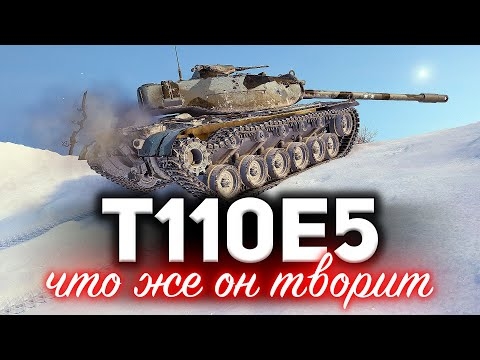T110E5 ☀ Невероятный ап в патче 1.10 ☀ Владельцы ликуйте