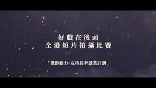 Publication Date: 2020-03-03 | Video Title: 「好戲在後頭」全港短片拍攝比賽-入圍花絮