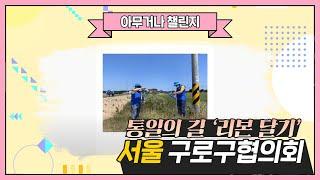 """[아무거나챌린지 영상공모전] 통일의 길 """"리본 달기""""ㅣ…"""