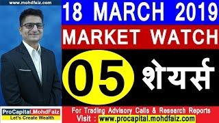 18 MARCH 2019 MARKET WATCH 05 शेयर्स | Latest Stock Market News,