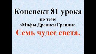 """2 урок """"Семь чудес света""""."""