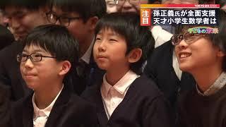 """<子どもの未来>天才小学生数学者の""""その後"""""""