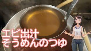 日雇礼子さんがひいおばあちゃんの素麺つゆを作るよ