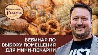 ВЕБИНАР-ИНСТРУКЦИЯ: Как найти помещение для пекарни | Настоящая пекарня(, 2018-02-16T07:18:42.000Z)