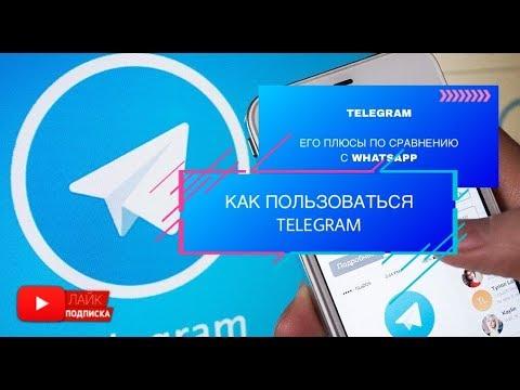 Как работать в телеграмме на телефоне