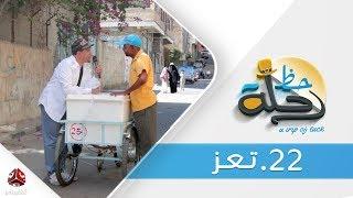 برنامج رحلة حظ | الحلقة  22  -  تعز | تقديم خالد الجبري | يمن شباب