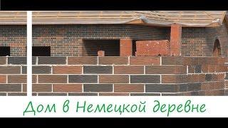 Дом в Немецкой деревне. Строительство частного коттеджа в Зеленой долине. Город Краснодар.(Посещайте наш сайт: https://goo.gl/sjDQOt ------------------------------------------------------------- Ссылки на соц. сети: VK: https://vk.com/stroitelstvo_doma_v_kr..., 2016-08-03T15:04:26.000Z)