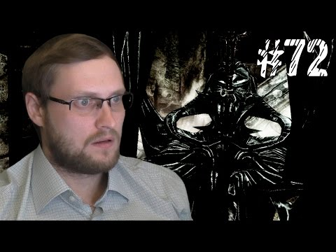 The Elder Scrolls V: Skyrim ► ДОМ УЖАСОВ ► #72