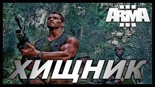 Arma 3 Altis Life Fatum. Игра по мотивам фильма Хищник 1987 #15