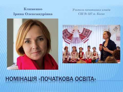 Учасники районного туру Всеукраїнського конкурсу «Учитель року – 2020»