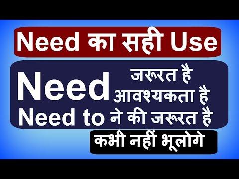 I need you idiot hindi meaning