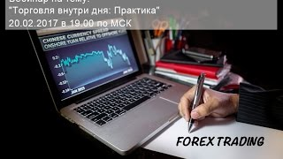 """Вебинар Форекс от LiteForex: """"Торговля внутри дня: Практика"""""""