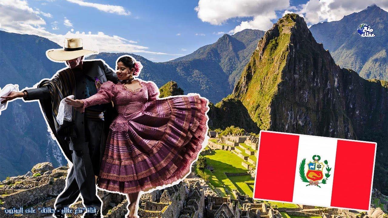 حقائق عن دولة بيرو | بلد الجمال وحضارة الانكا الغامضة !!