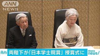 天皇皇后両陛下 日本学士院賞の授賞式に出席(18/06/25)