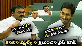 Janasena MLA Rapaka VaraPrasad Wrongly Pronounced in Assembly Sections | Telugu Entertainment Tv