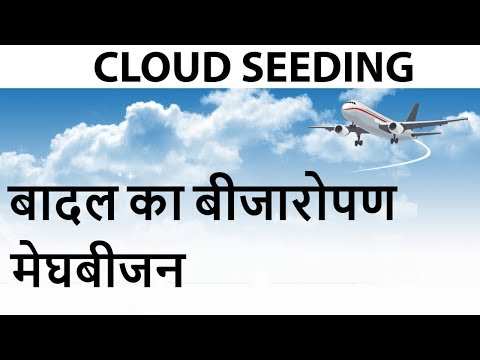 What is Cloud seeding & Artificial Rain by Silver Iodide ? How does it work? Varshadhari project