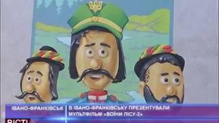 В Івано-Франківську презентували мультфільм «Воїни лісу-2»