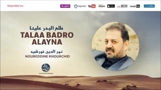 Noureddine Khourchid Ya tayr wayn mrawah (3) يا طاير وين مروح   من أجمل أناشيد   نور الدين خورشيد