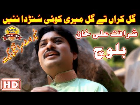 Gal Karan Te Gal Meri►Sharafat Ali Khan Baloch ►Latest Punjabi And Saraiki Song 2017