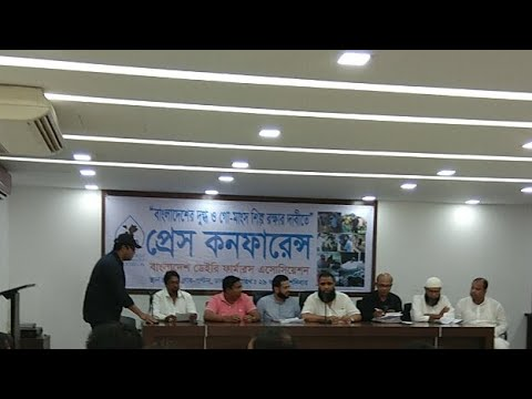 Bangladesh Dairy Farmers Association | Stop Meat Import