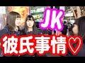 【JK】 女子高生 恋愛 高校生 恋愛  jk 恋愛対象
