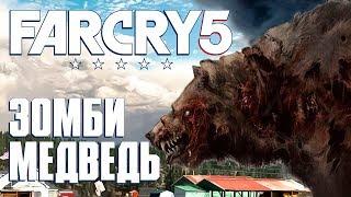 🐻ЗОМБИ-МЕДВЕДЬ ➤ АК-MS Выживание ➤ Самолет и тайники ➤ Far Cry 5