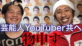 【梶原さん対談】芸能人YouTuberについて【カジサック】 thumbnail