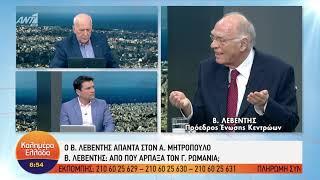 Βασίλης Λεβέντης στον ΑΝΤ1 με το Γιώργο Παπαδάκη (31-5-2019)