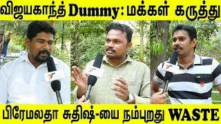 கருப்பு MGR எங்கே ? ; விஜய்காந்த் இல்லனா கட்சி இல்ல : மக்கள் கருத்து   Where is Vijayakanth ?   DMDK