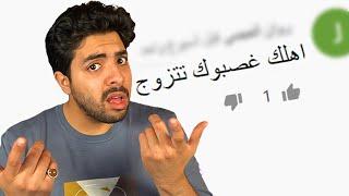 اسئلة خاصة بزواجي   بتطلع اولادك في القناة !!!